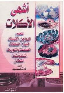 كتب الطبخ : تحميل كتاب أشهى الأكلات PDF