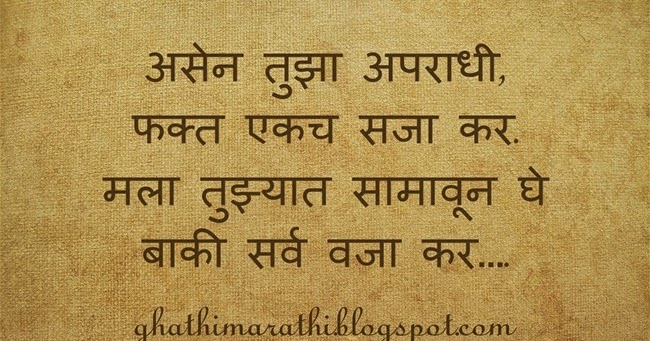 best awesome marathi suvichar thoughts moonsms sms