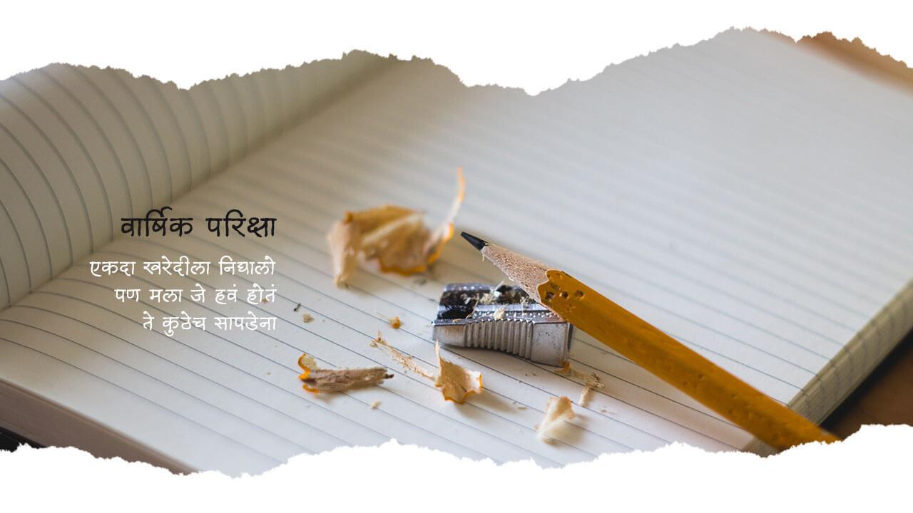 वार्षिक परिक्षा - मराठी कविता | Varshik Pariksha - Marathi Kavita