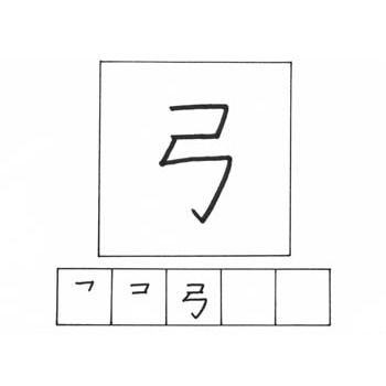 kanji panah