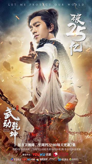 Martial Universe network traffic