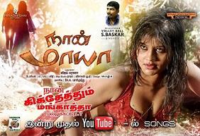 Watch Naan Maya (2016) DVDScr Tamil Full Movie Watch Online Free Download