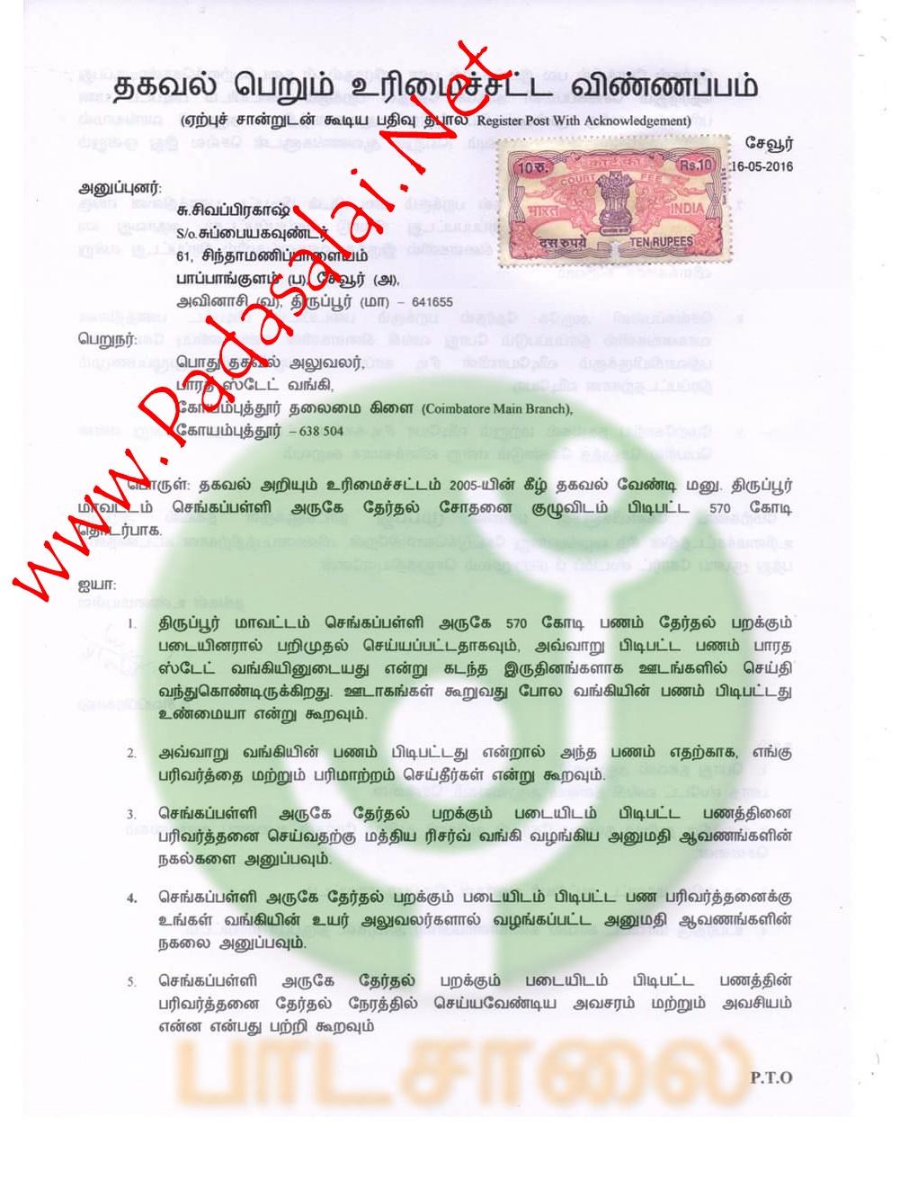 570 crore ceased regarding rti letter 570 crore ceased regarding rti letter original education website spiritdancerdesigns Gallery