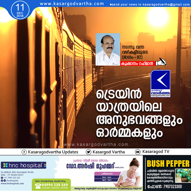 Kookkanam-Rahman, Train, Article, Story of my footsteps 82