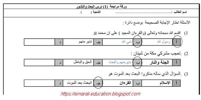اوراق عمل محلولة لمادة التربية الإسلامية للصف السابع الفصل الدراسى الأول - مناهج الامارات