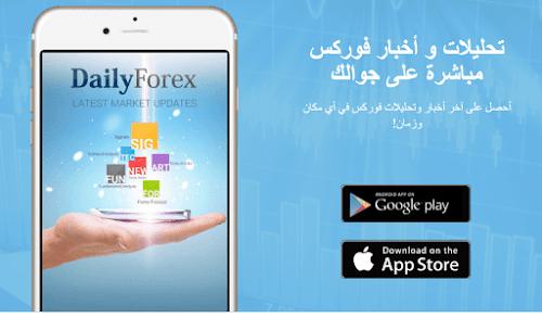 تطبيق موقع ديلي فوركس توصيات وتحاليل وأخبار الأسواق