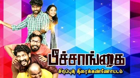 Peechankai Movie | RS Karthik and Anjali Rao | Ashok | Sirappu Thiraikannotam