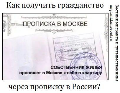 Гражданство через прописку