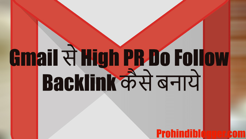 Gmail से High Pr Do Follow Backlink कैसे बनाये