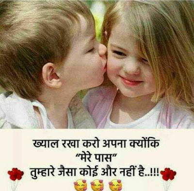 Love Quotes In Hindi For Him Khayal Rakha Karo Apna