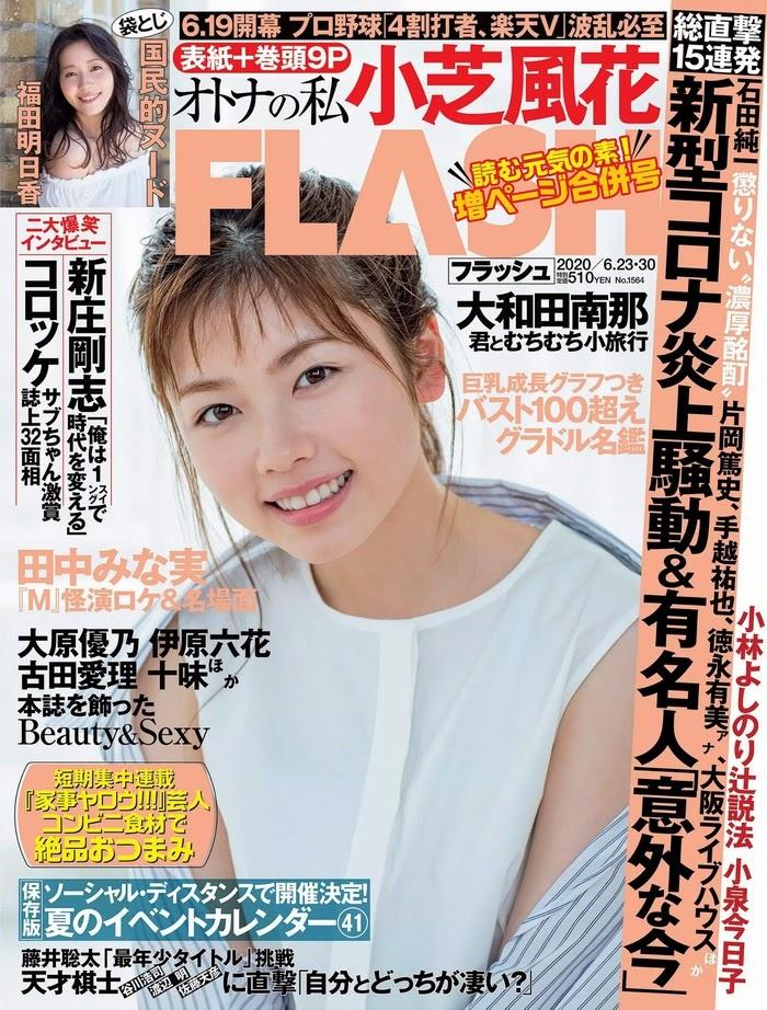 [FLASH] 2020 No.06.23-30 小芝風花 大和田南那 福田明日香 他