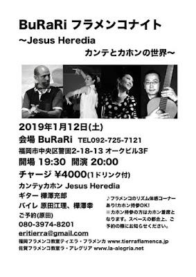 BuRaRiフラメンコナイト 〜Jesús Heredia カンテとカホンの世界〜