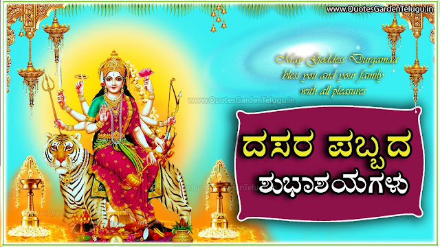 dasara kannada sms greetings messages