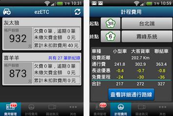 ezETC APK / APP 下載,ETC 餘額查詢、計程收費計算、國道即時影像、扣款查詢(扣款不成功),Android 版
