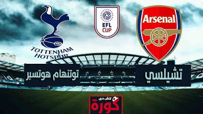 بث مباشر مشاهدة مباراة أرسنال وتوتنهام اليوم