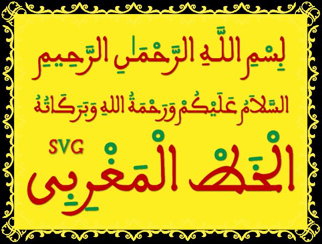 download font quran aalmaghribi svg color ttf morocco 2020