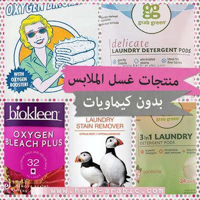 افض منتجات غسل الملابس في اي هيرب
