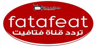 تردد قناة فتافيت الجديد