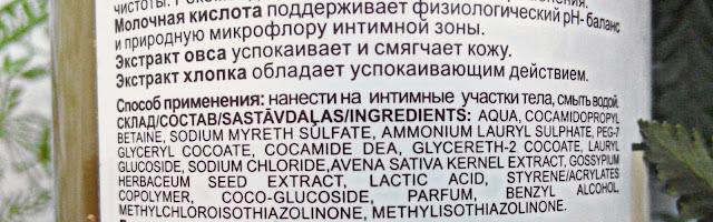 Нежное молочко для интимной гигиены Зеленая Аптека