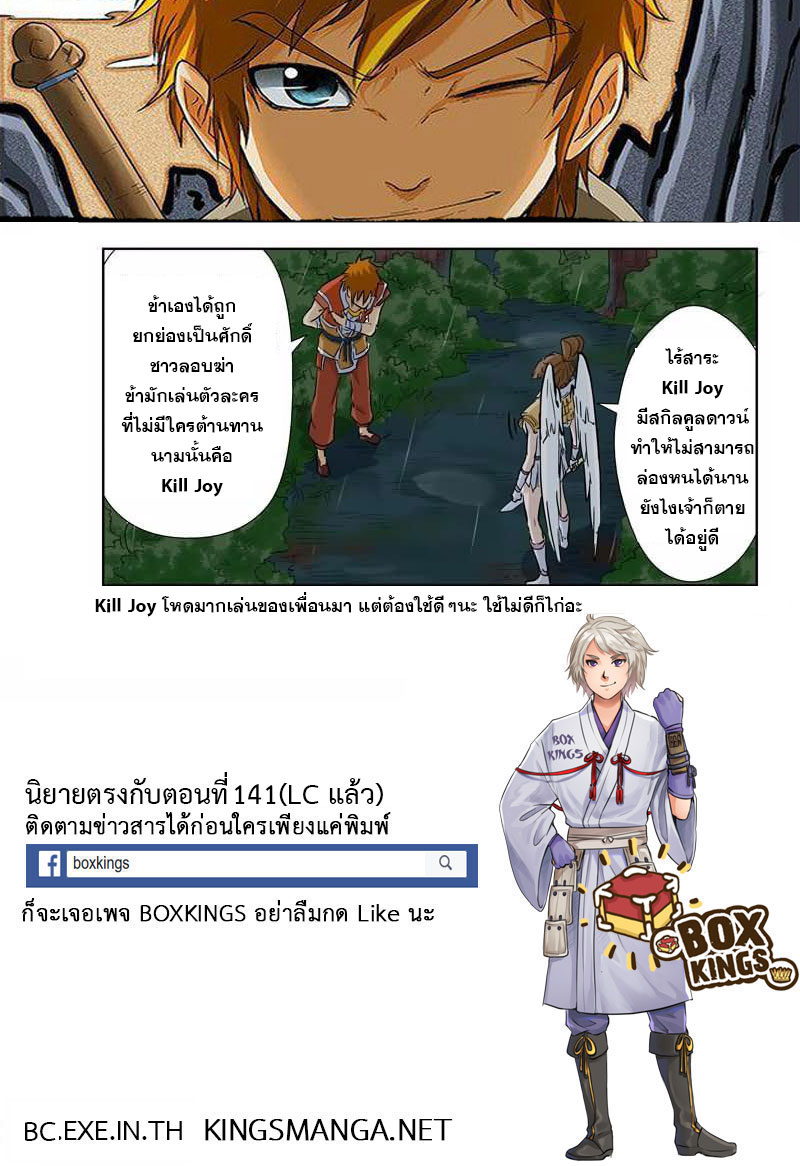 Tales of Demons and Gods ตอนที่ 152.5 หน้า 12