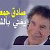 الفنان صادق جمعاوي يسترجع أغانيه  بدار الثقافة بالشلف