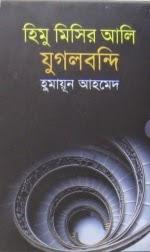 Himu and Misir Ali Jugolbondi by Humayun Ahmed