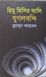 Himu and Misir Ali Jugolbondi by Humayun Ahmed