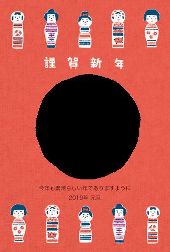 こけしのイラストの手ぬぐいデザイン年賀状(写真フレーム付)
