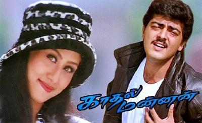 Kaadhal Mannan LOVE Scenes | Ajith, Maanu
