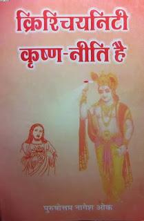 Christianity-Krishan-Neeti-Hai