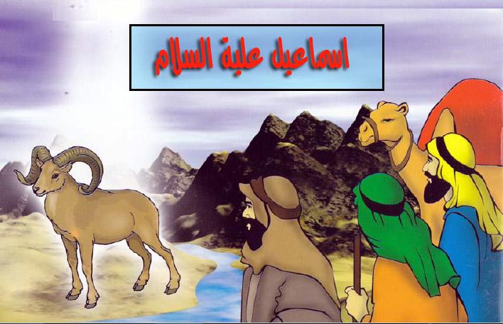 قصة سيدنا اسماعيل علية السلام