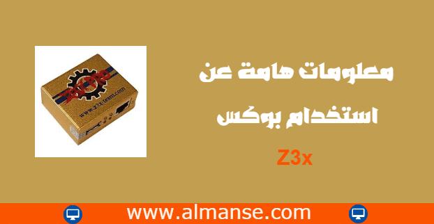 Information About Z3x