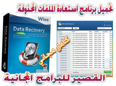 تحميل برنامج استعادة الملفات المحذوفة 2020 Wise Data Recovery كامل مجاني