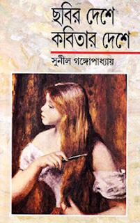 Chobir Deshe Kobitar Deshe by Sunil Gangopadhay