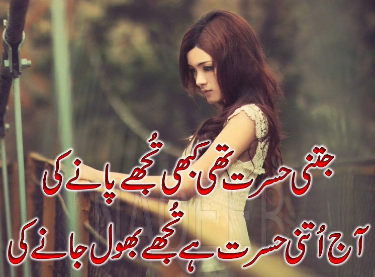 Sad poetry pics