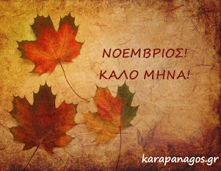 https://freshsnews.blogspot.com/2017/11/1-Kalo-Noemnrio.html