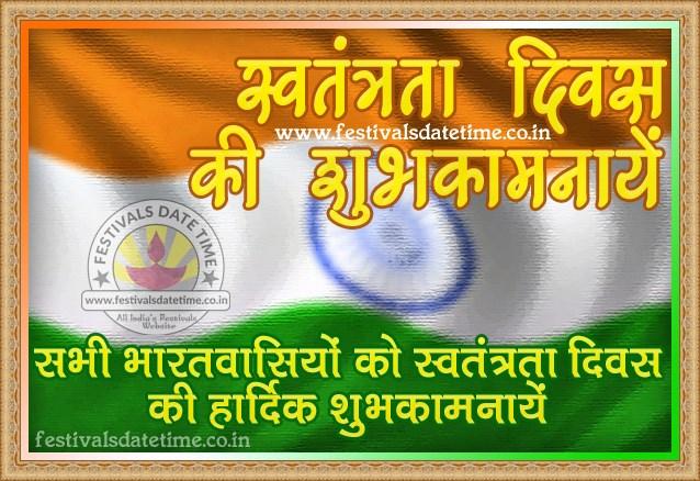 Independence Day Hindi Wallpaper, स्वतंत्रता दिवस हिंदी वॉलपेपर फ्री