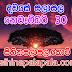 Lagna Palapala Ada Dawase  | ලග්න පලාපල | Sathiye Lagna Palapala 2020 | 2020-11-30