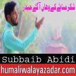 http://www.humaliwalayazadar.com/2018/04/subbaib-abidi-manqabat-2018-19.html