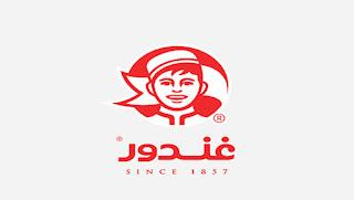 وظائف شاغرة فى شركة غندور مصر للصناعات الغذائية فى مصرعام 2017