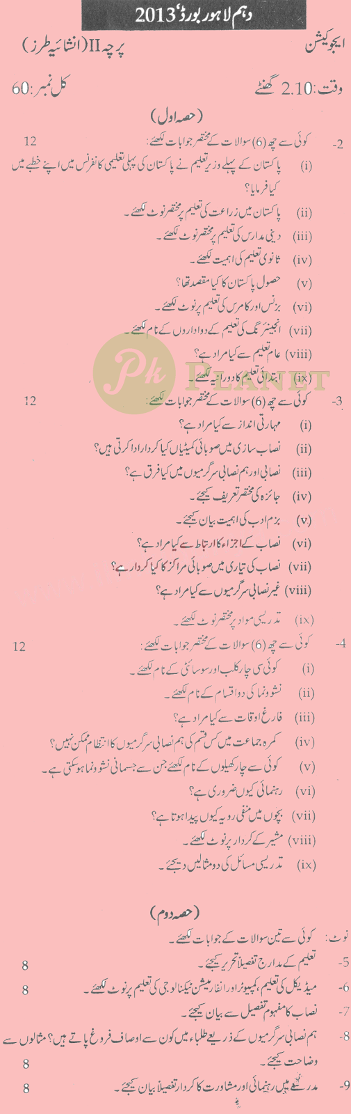 Past Papers of Education 10th Class Lahore Board 2013