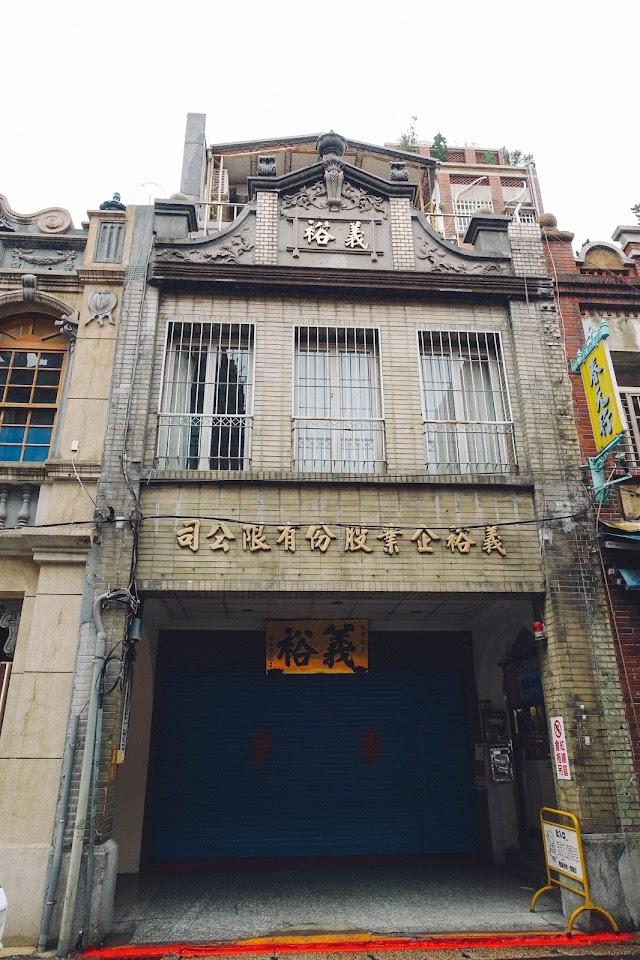迪化街(Dihua Street) 義裕企業有限公司