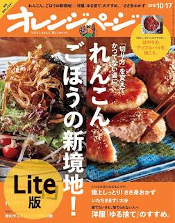 [Manga] オレンジページ 2016 10 17号 [Orange Page 2016 10 17], manga, download, free