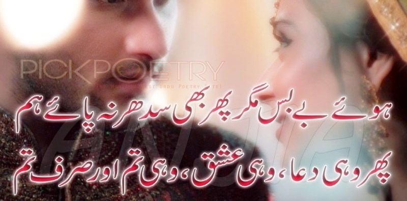14 New Pics of 2 lines Shayari | Best Urdu Poetry Pics and Quotes ...