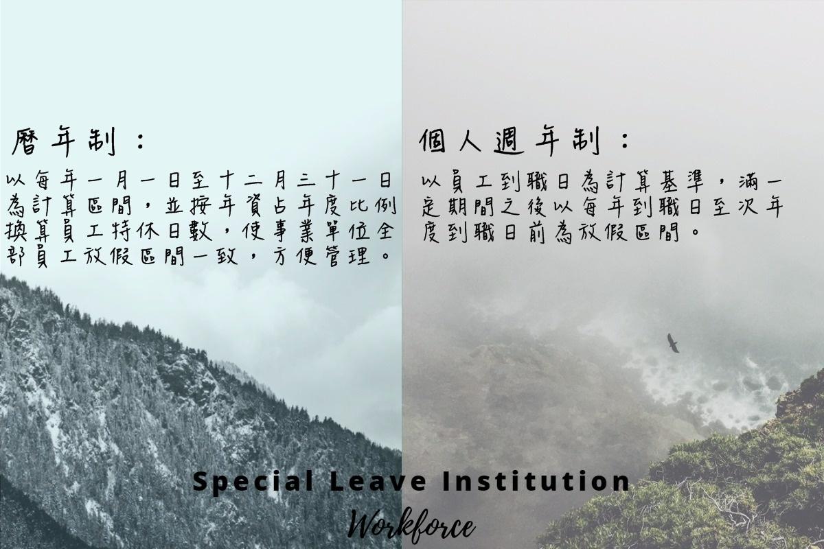 特別休假:曆年制v.s.週年制