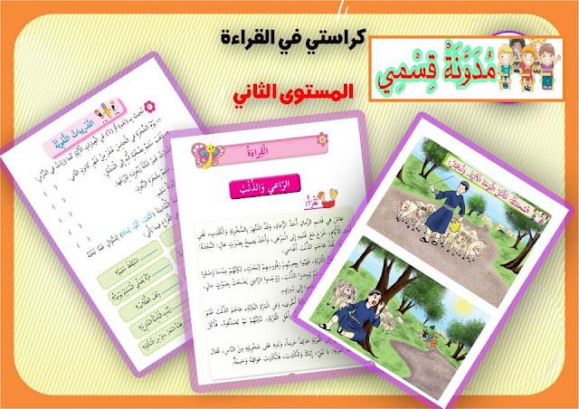 تعلم اللغة العربية للمستوى الثاني ابتدائي