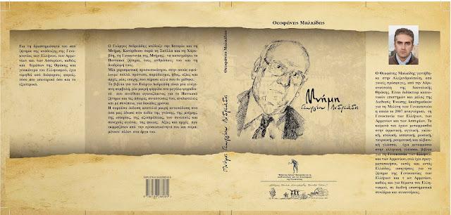 Αποτέλεσμα εικόνας για Μαλκίδης μνήμη Γιώργου Ανδρεάδη