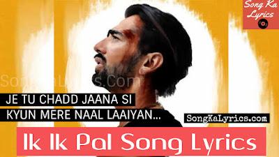 ik-ik-pal-song-lyrics-maninder-buttar-deepa-bandal-punjabi-song
