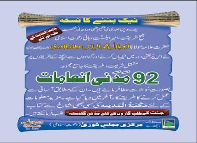 Download: 92 Madani Inamat pdf in Urdu by Maulana Ilyas Attar Qadri