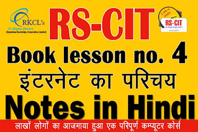 """rs cit notes in hindi"" ""rscit notes"" ""rs cit question"" ""rs cit online"" ""RSCIT Book Chapter- Introduction to Internet"" ""Introduction to Internet notes in Hindi"" ""computer notes in hindi""  ""rscit computer course notes chapter wise"" ""rscit notes in hindi"" ""rscit book chapter- Introduction to Internet notes in hindi"" ""rscit important notes in hindi"" ""rscit exam notes in hindi"" ""Learn rscit"" ""learnRSCIT.com"" ""rkcl"" ""rscit"" ""rs cit"" ""rscit course"" ""rscit online"""